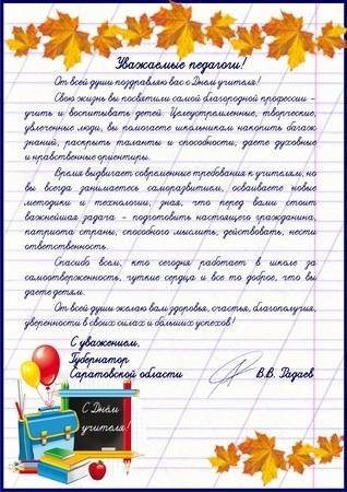 обращение губернатора Сар обл Радаева ВВ