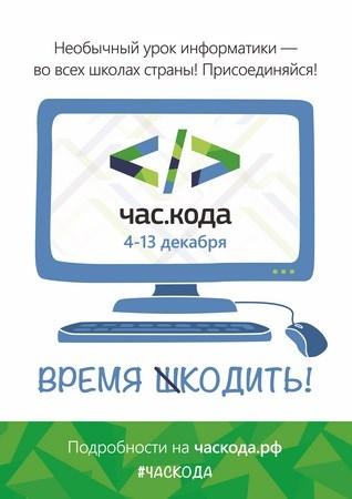 час кода 2015 в сош Шняево